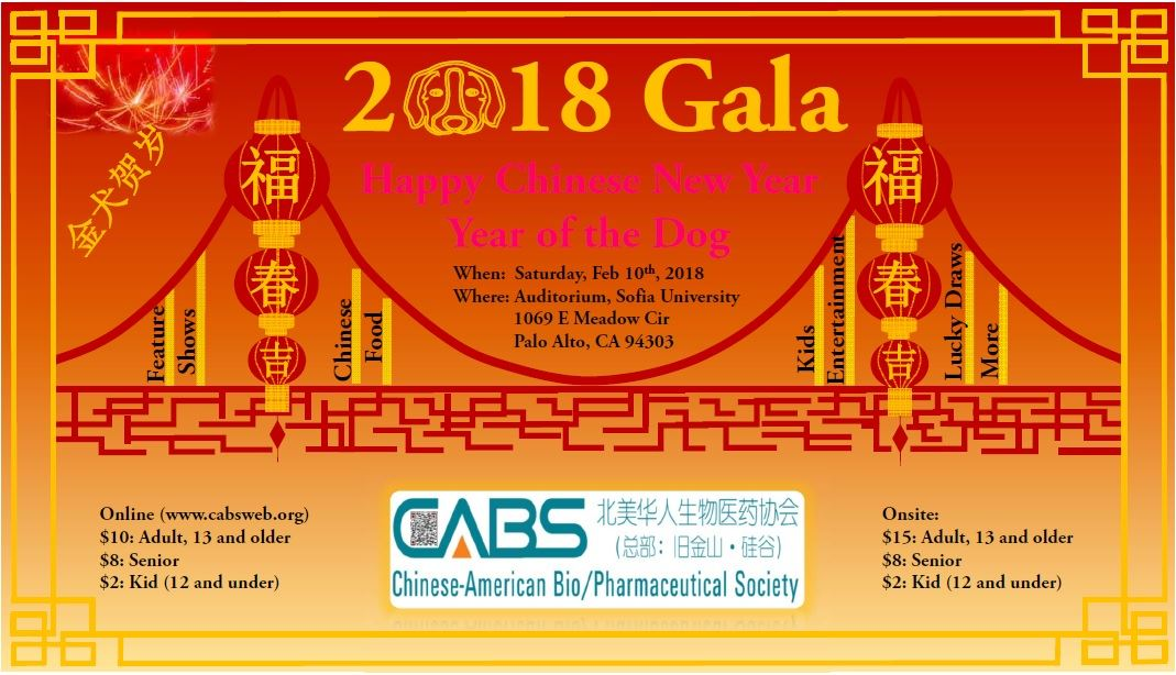 cabs 2018 cabs chinese new year party - Chinese New Year Party
